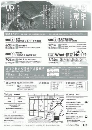 伊豆半島驚異の環境チラシ裏.jpg