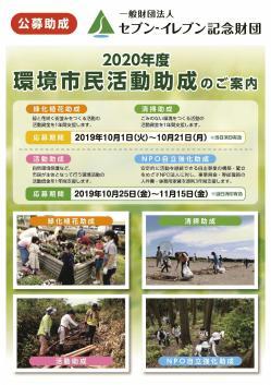 環境市民活動助成パンフレット.jpgのサムネイル画像