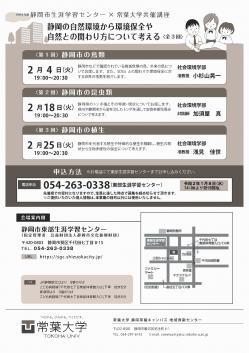 東部生涯学習センターチラシ(裏面).jpg