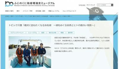 トピックス展「絶対に訪ねたくなる浜名湖」.jpg