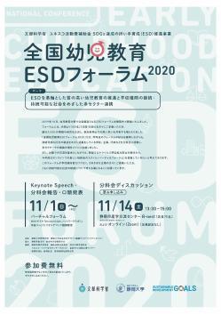 【チラシ】ESDフォーラム2020(表面).jpg