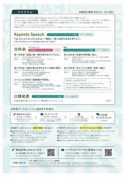 【チラシ】ESDフォーラム2020(裏面).jpg