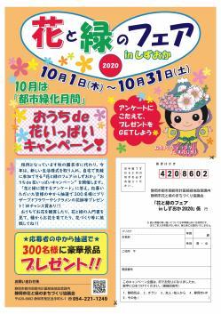 花と緑のフェア 表.jpg