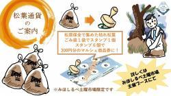 松葉通貨について.JPG