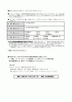 環境教育意見応募用紙(裏面).jpg