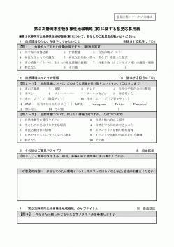 生物多様性意見応募用紙(おもてめん).jpg
