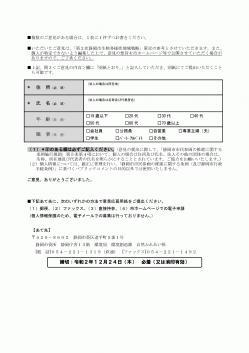 生物多様性意見応募用紙(裏面).jpg