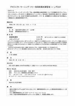 プロジェクト・ラーニング・ツリー(表面).jpg