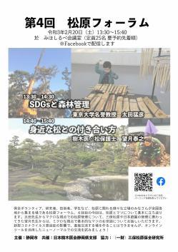 松原フォーラムチラシ.jpg
