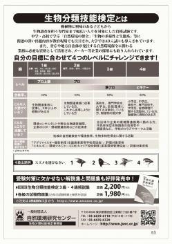チラシ(生物分類技能検定)裏面.jpg