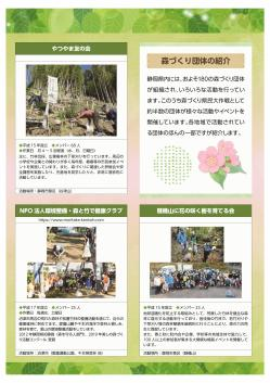 森の団体紹介(裏面).jpg