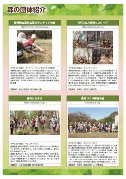 森の団体紹介.jpg