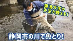 (2)サムネイル:東海大学の先生が教える!静岡市の川で魚とり!.JPG