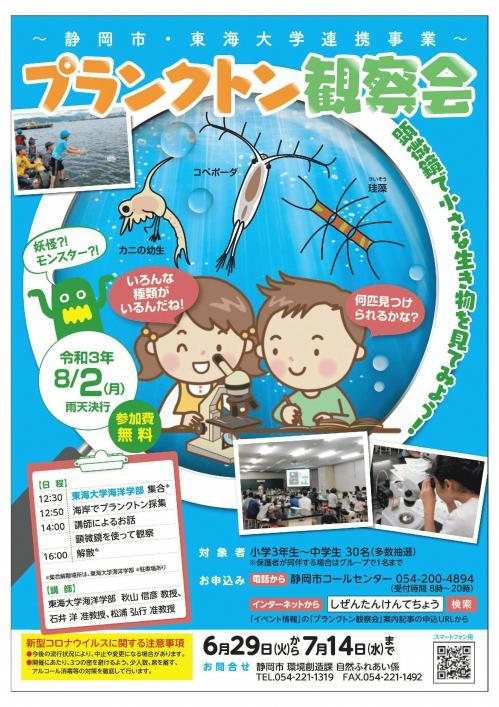 プランクトン観察会2021_2校(最終).jpg