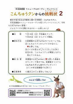 こんちゅうクンポスター.jpg