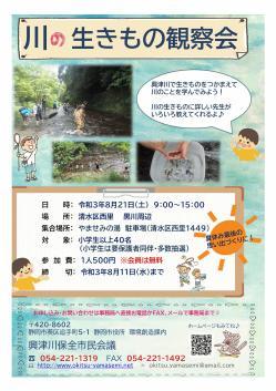 チラシ(川の生きもの観察会)-1.jpg