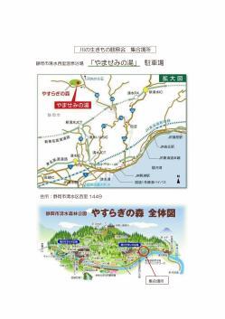 チラシ(川の生きもの観察会)-2.jpg