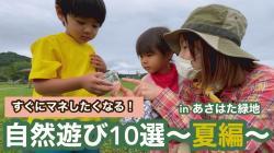 サムネイル(自然遊び10選~夏編~).JPG