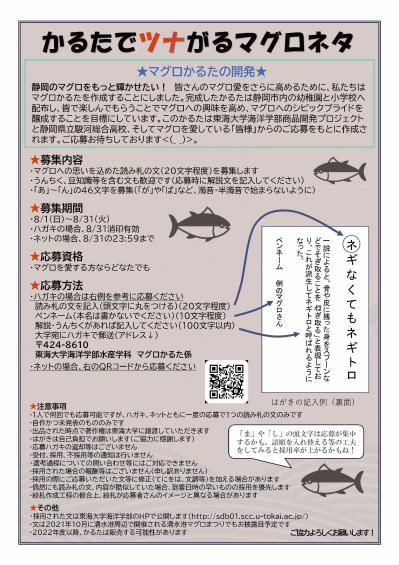 鮪カルタパンフレット(裏).jpg
