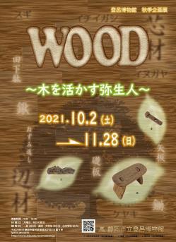 秋季企画展(wood)チラシ表面.jpg