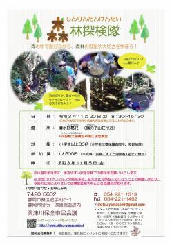 森林探検隊チラシ.jpg