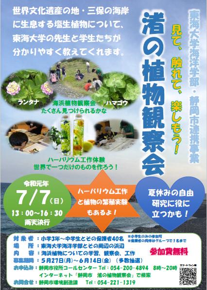 https://www.shizutan.jp/learning/images/%E6%B8%9A%E3%81%AE%E6%A4%8D%E7%89%A9%E8%A6%B3%E5%AF%9F%E4%BC%9A.png