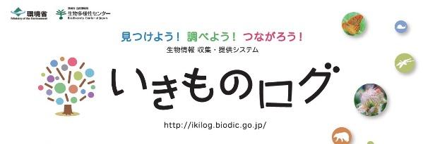 いきものログ.jpg