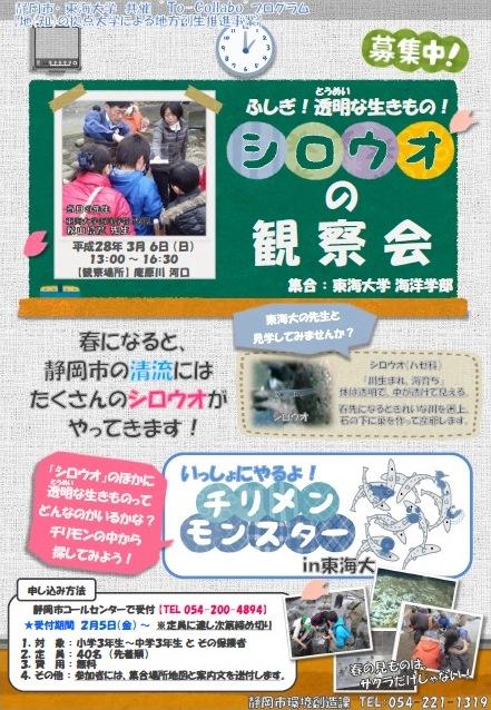 280306shirouo.jpg