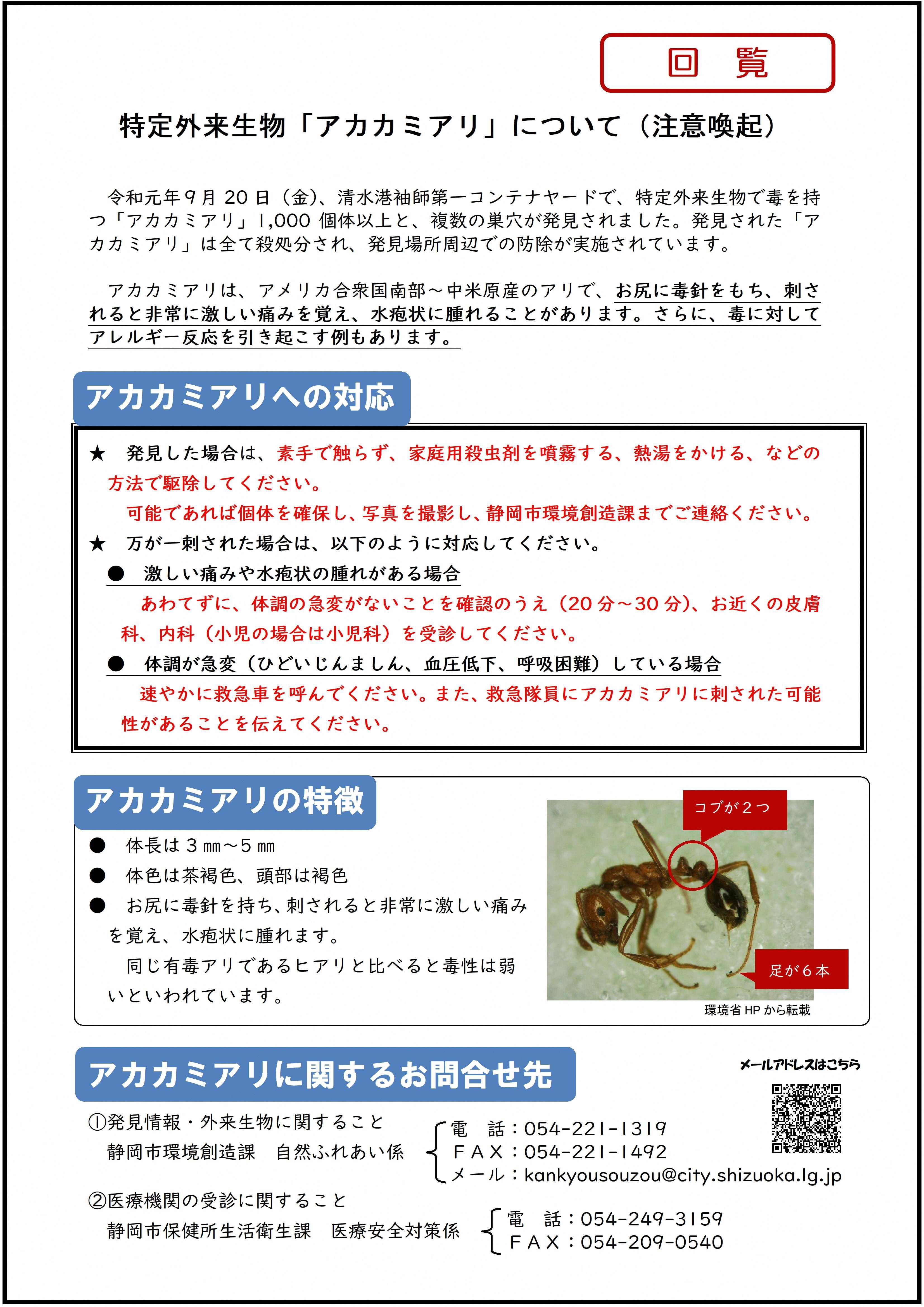 https://www.shizutan.jp/news/2019/09/27/images/shizutan_%E8%87%AA%E6%B2%BB%E4%BC%9A%E3%81%B8%E3%81%AE%E5%9B%9E%E8%A6%A7.jpg