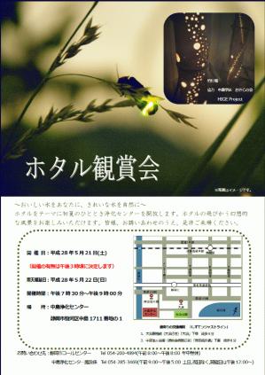 ホタル観賞会.png