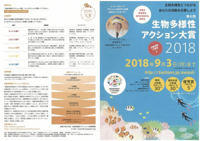 生物多様性アクション大賞2018チラシ表.jpg