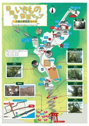 久能山東照宮コース(マップ).jpgのサムネイル画像