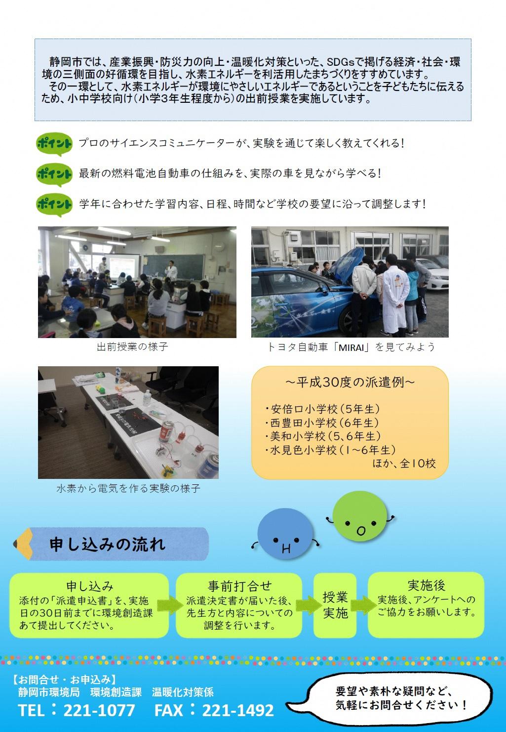 http://www.shizutan.jp/ondanka/event/2020/01/06/images/%E6%B0%B4%E7%B4%A0%E3%82%A8%E3%83%8D%E6%8E%88%E6%A5%AD%E3%83%81%E3%83%A9%E3%82%B7%E3%81%86%E3%82%89.jpg