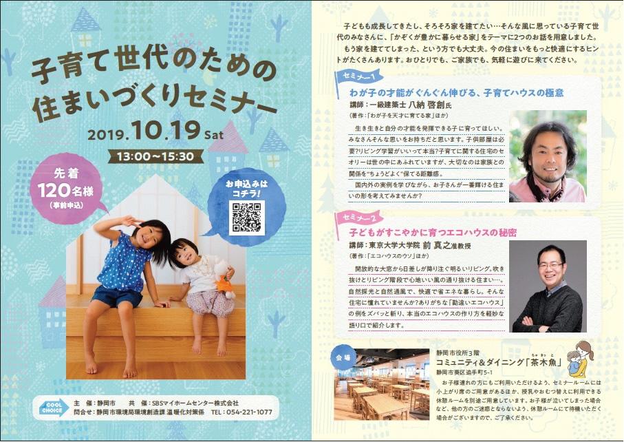 http://www.shizutan.jp/ondanka/event/2020/01/07/images/%E3%81%99%E3%81%BE%E3%81%84%E3%82%BB%E3%83%9F%E3%83%8A%E3%83%BC%E3%83%81%E3%83%A9%E3%82%B7.jpg