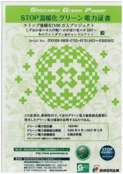 121208グリーン電力証書.jpg
