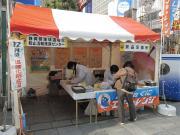 静岡県地球温暖化防止活動推進センターブースのサムネイル画像