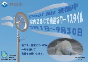 HP用クールビズポスター.jpg