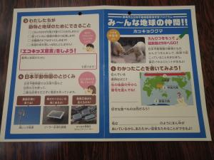 環境教育プログラム(白くま)表.JPG