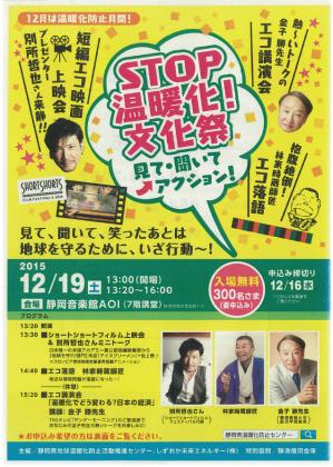 STOP温暖化文化祭①.png