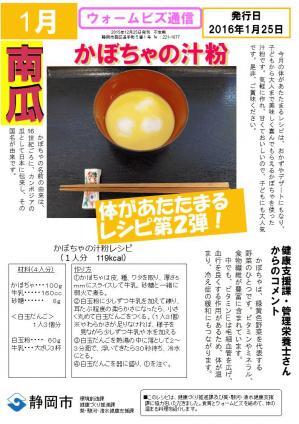 ウォームビズ通信1月号⑤(仮)表.jpg