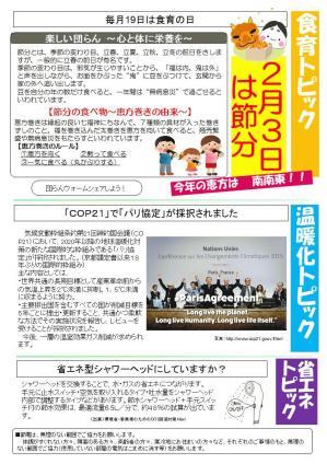 ウォームビズ通信1月号⑤(仮)裏.jpg