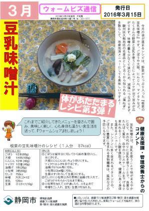 ウォームビズ通信3月号⑥表.jpg