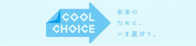 COOL CHOICE横長.png