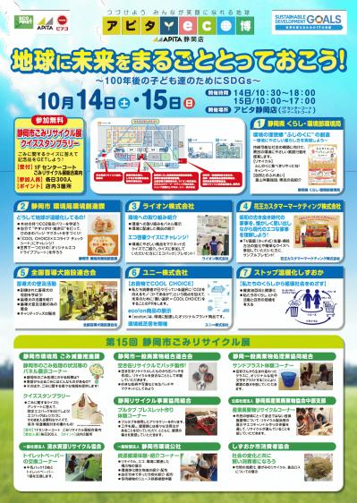H29アピタエコ博ポスター.png