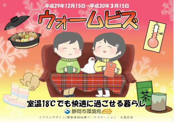 平成29年度ウォームビズポスター.png