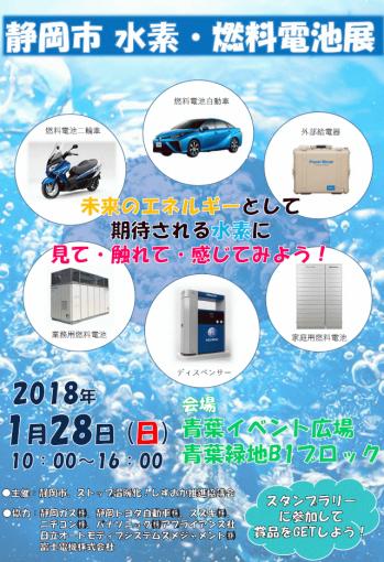 静岡市水素・燃料電池展画像.png