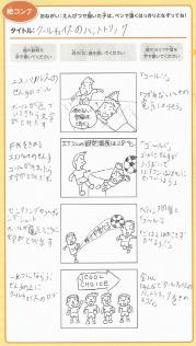 (A3)グランプリ 秋山紗都さん 小2.png
