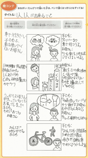 (A3)準グランプリ 石神歩夏さん 小6.png