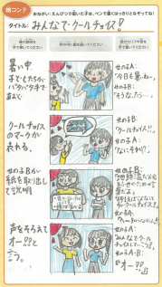 (A3)準グランプリ 長島優衣さん 小5.png