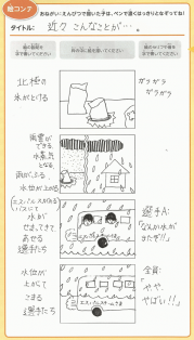(A4)エスパルス賞 久保田結子さん 小6.png